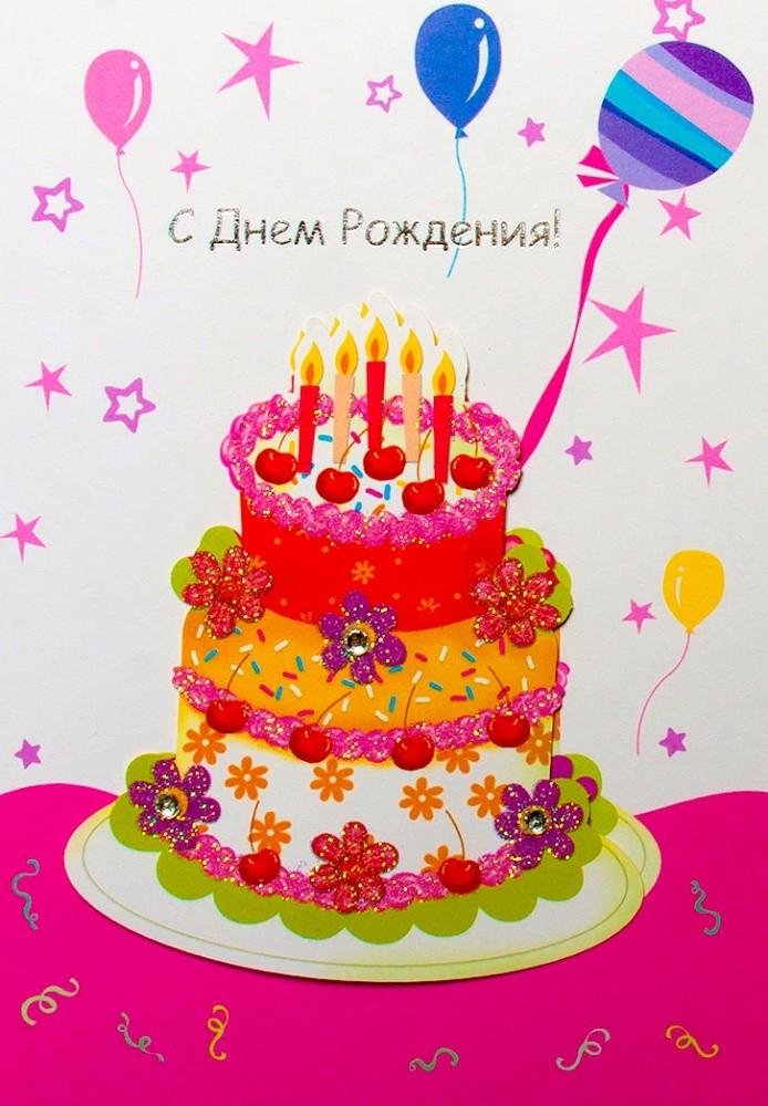 Открытки с днем рождения женщине торты 81