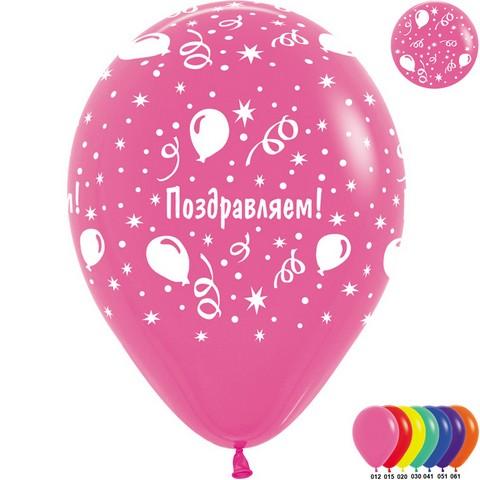Поздравление с шарами красный шар
